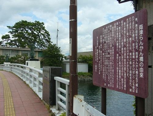 両津欄干橋②