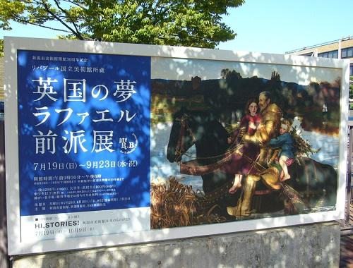 ラファエル前派展(新潟市美術館)