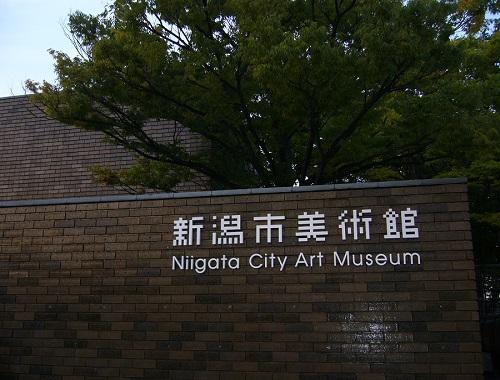 新潟市美術館
