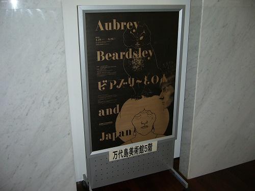 ビアズリーと日本(新潟県立万代島美術館)