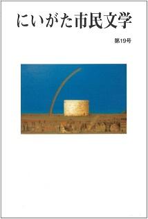 にいがた市民文学第19号
